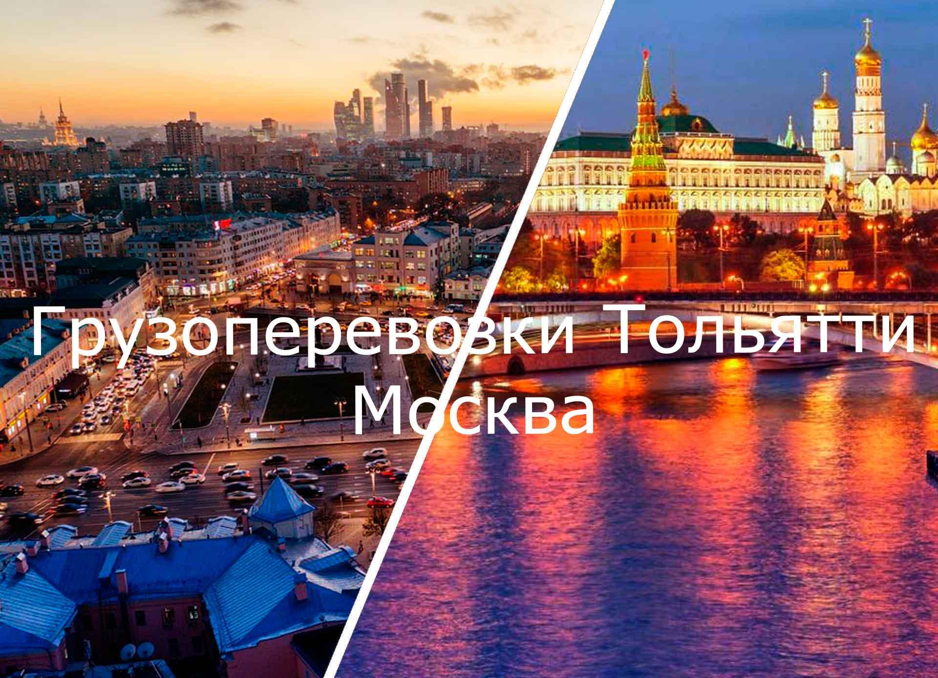 грузоперевозки тольятти москва