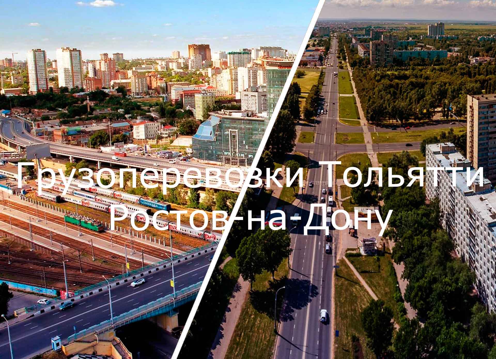 грузоперевозки тольятти ростов на дону