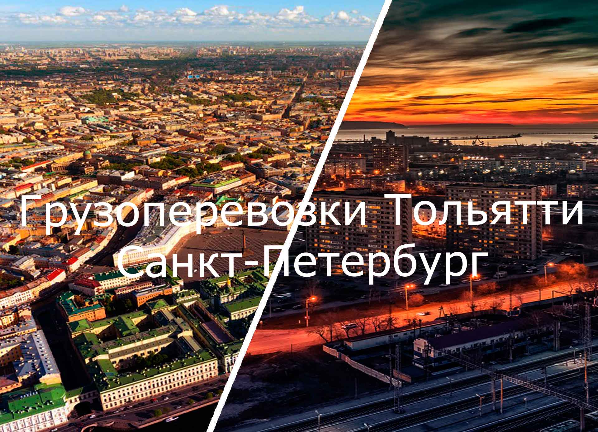 грузоперевозки тольятти санкт петербург