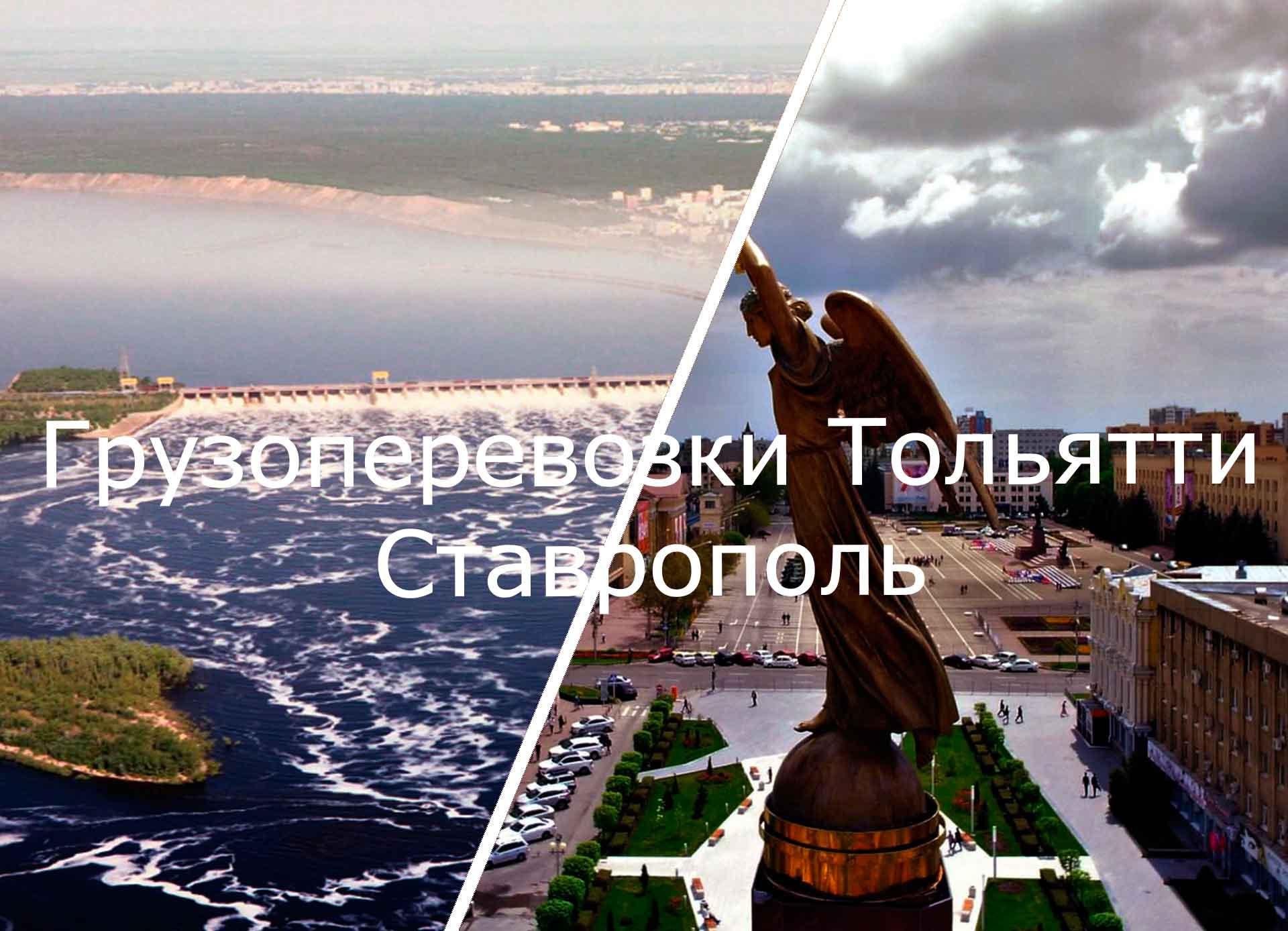 грузоперевозки тольятти ставрополь
