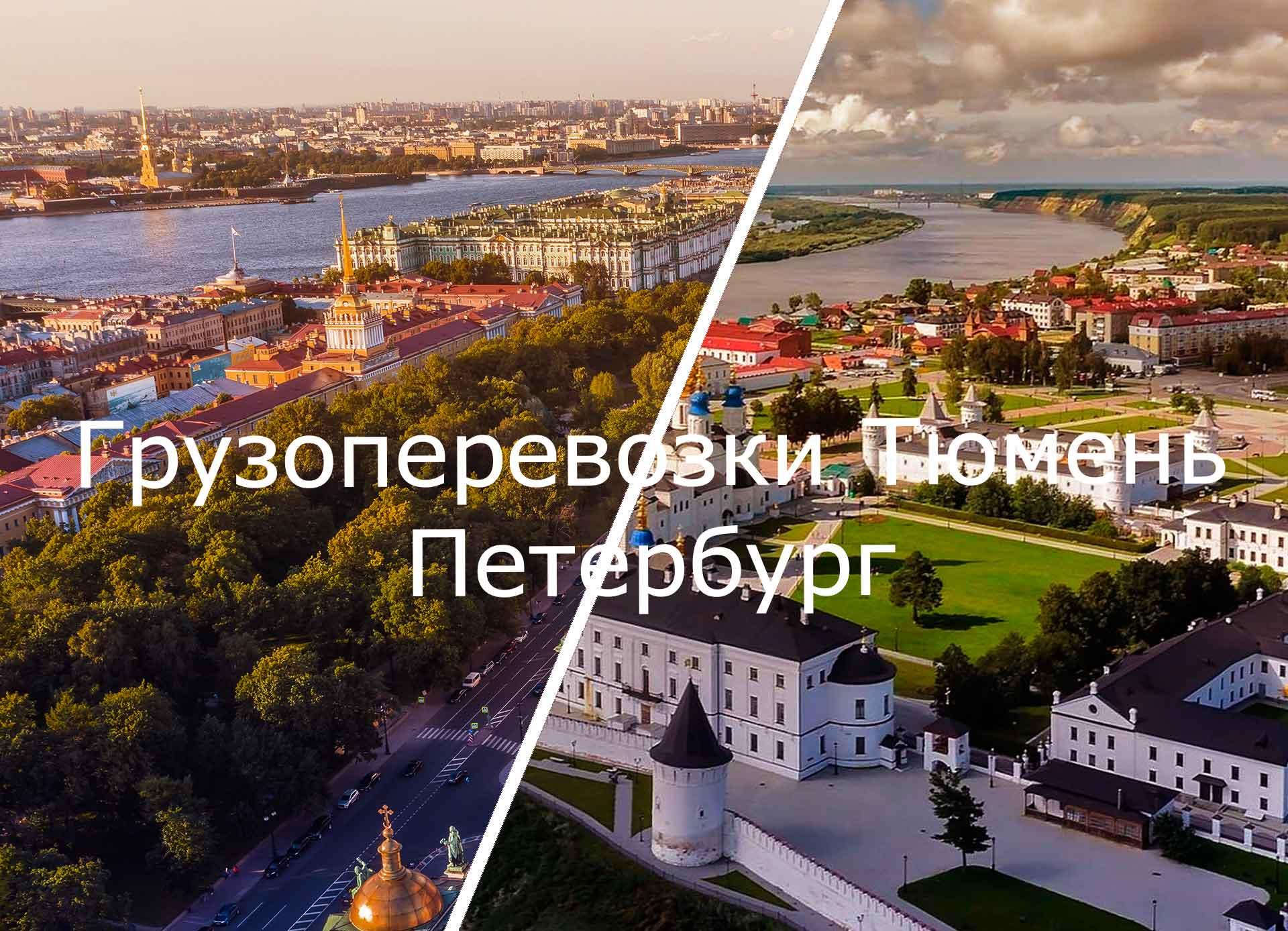 грузоперевозки тюмень санкт петербург