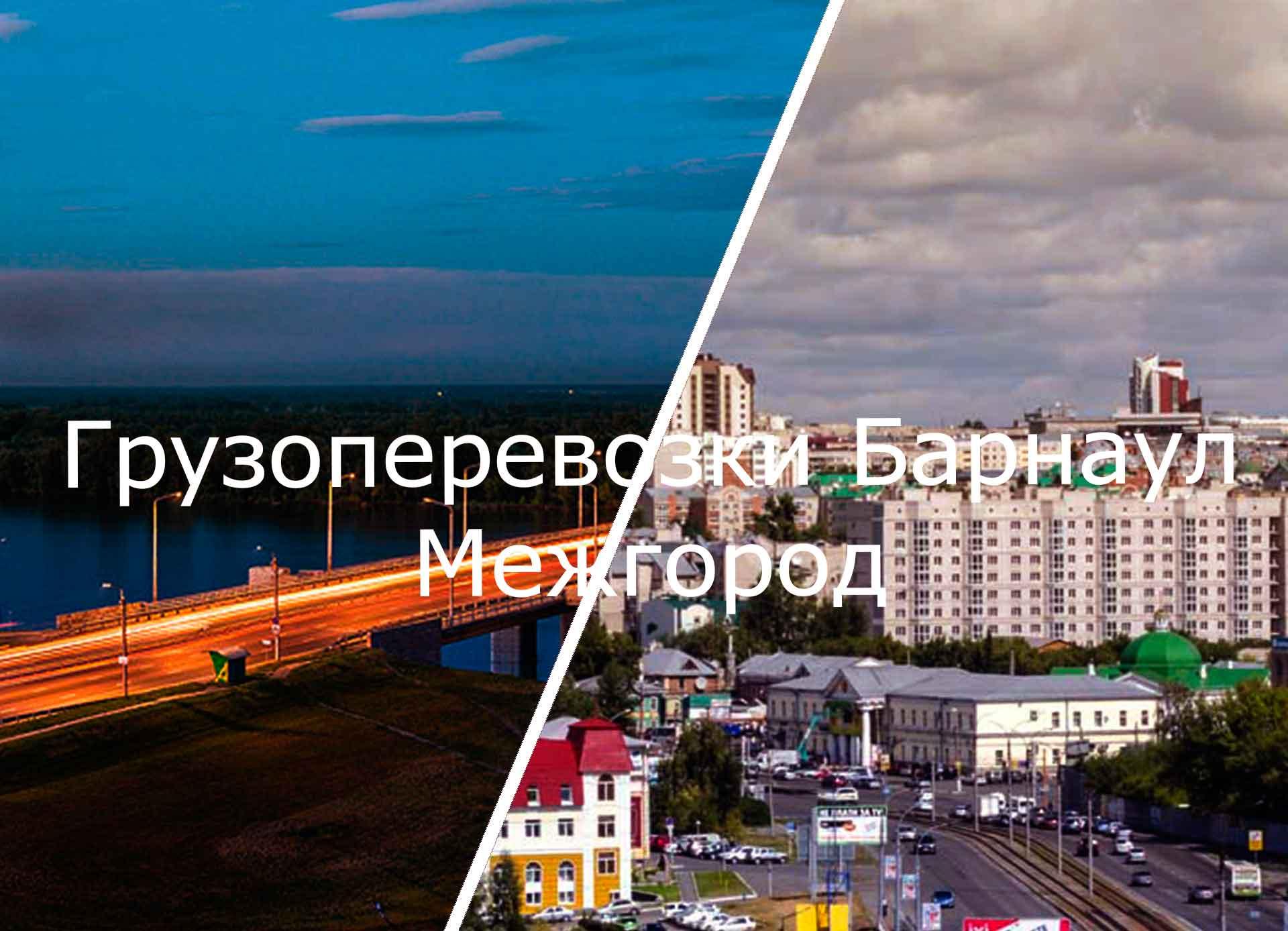 грузоперевозки барнаул межгород