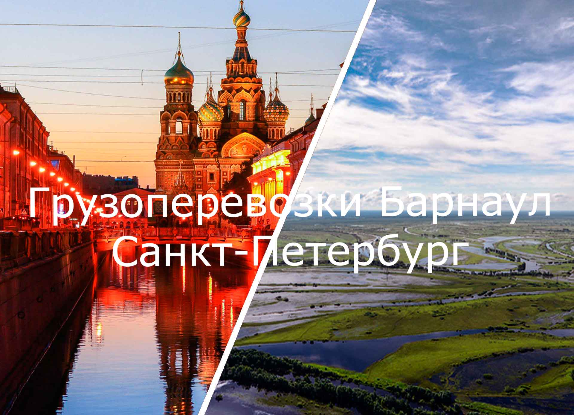 грузоперевозки барнаул санкт петербург