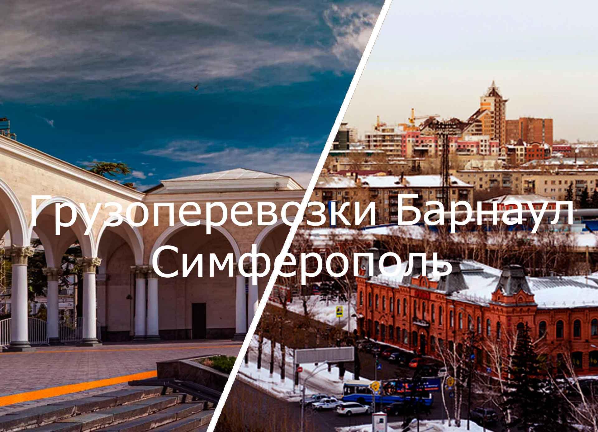 грузоперевозки барнаул симферополь