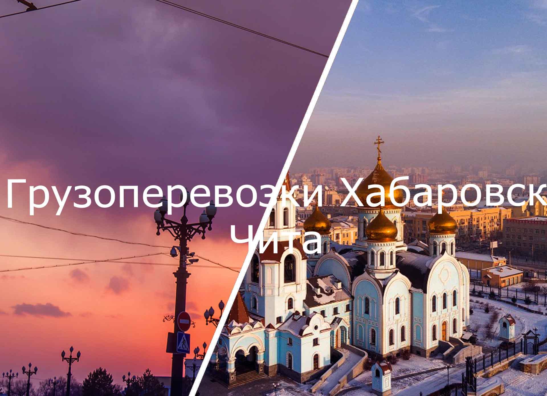 грузоперевозки хабаровск чита