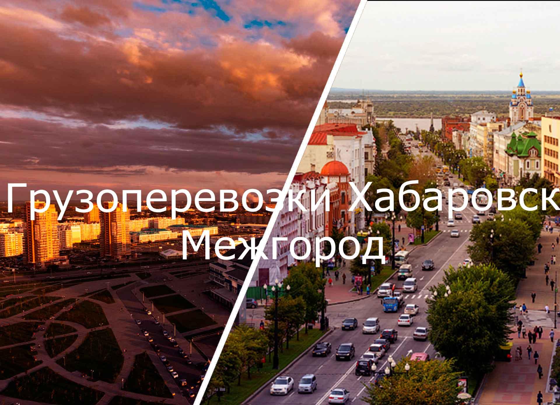 грузоперевозки хабаровск межгород