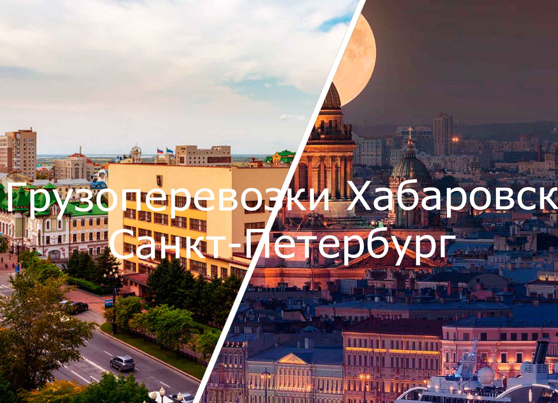 грузоперевозки хабаровск санкт петербург