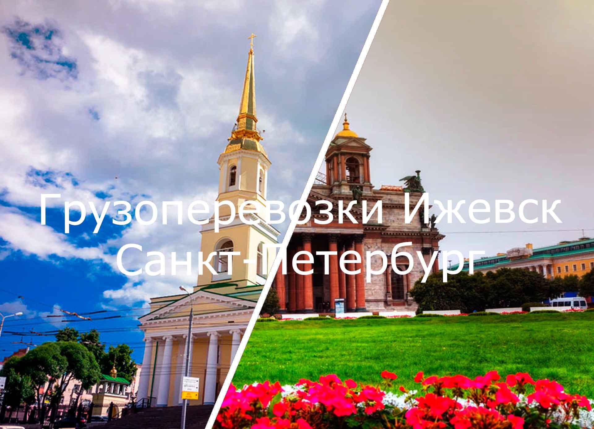 грузоперевозки ижевск санкт петербург