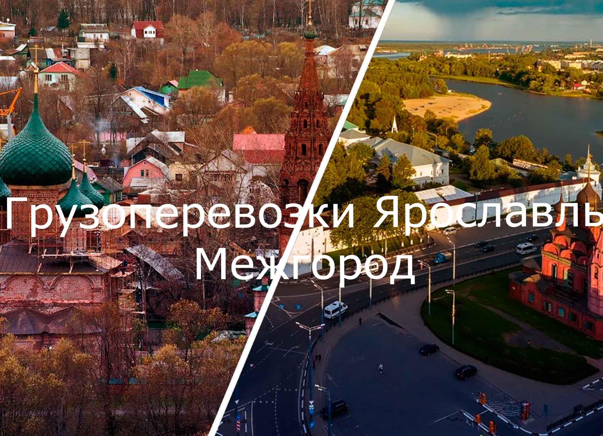 грузоперевозки ярославль межгород