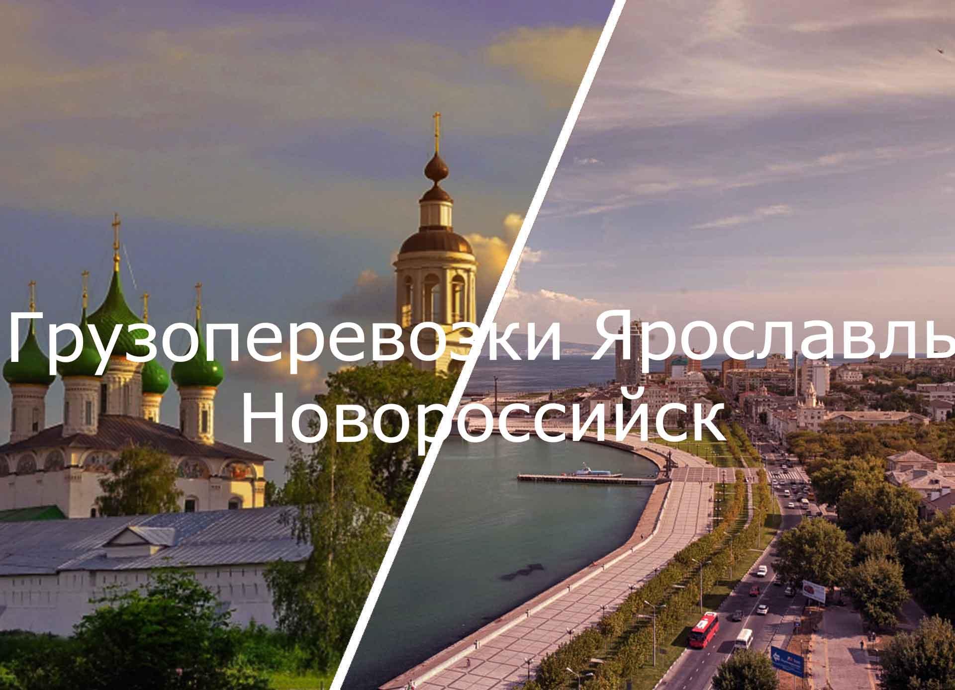 грузоперевозки ярославль новороссийск