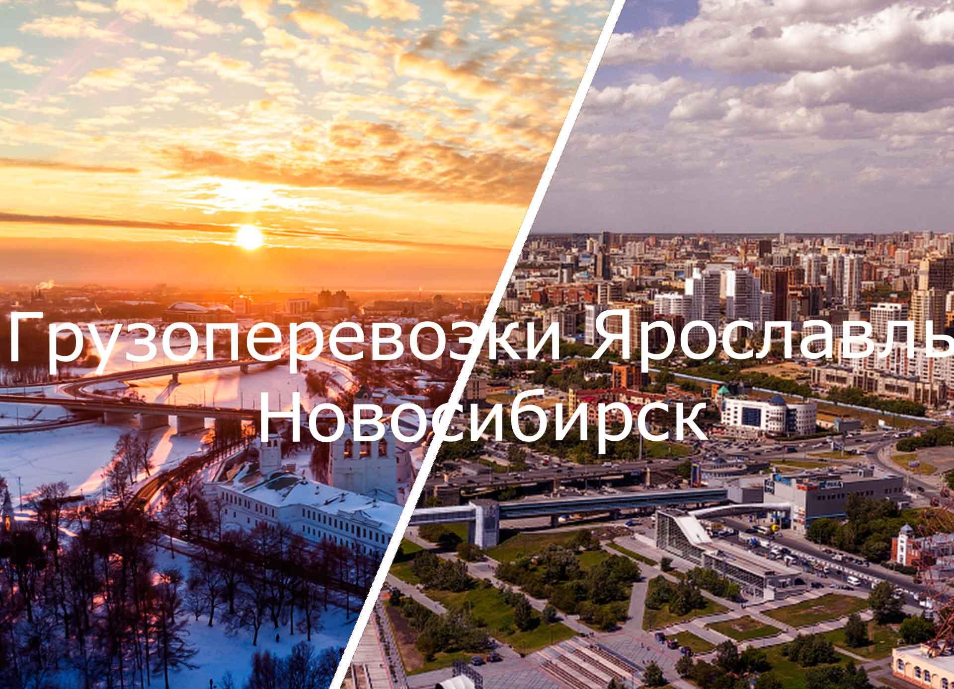 грузоперевозки ярославль новосибирск