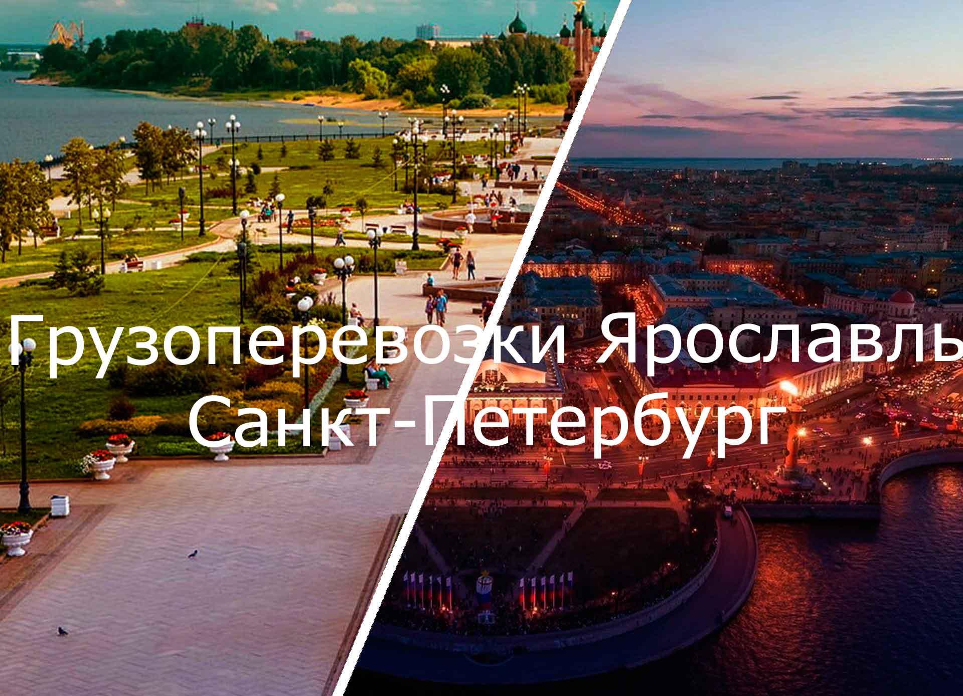 грузоперевозки ярославль санкт петербург