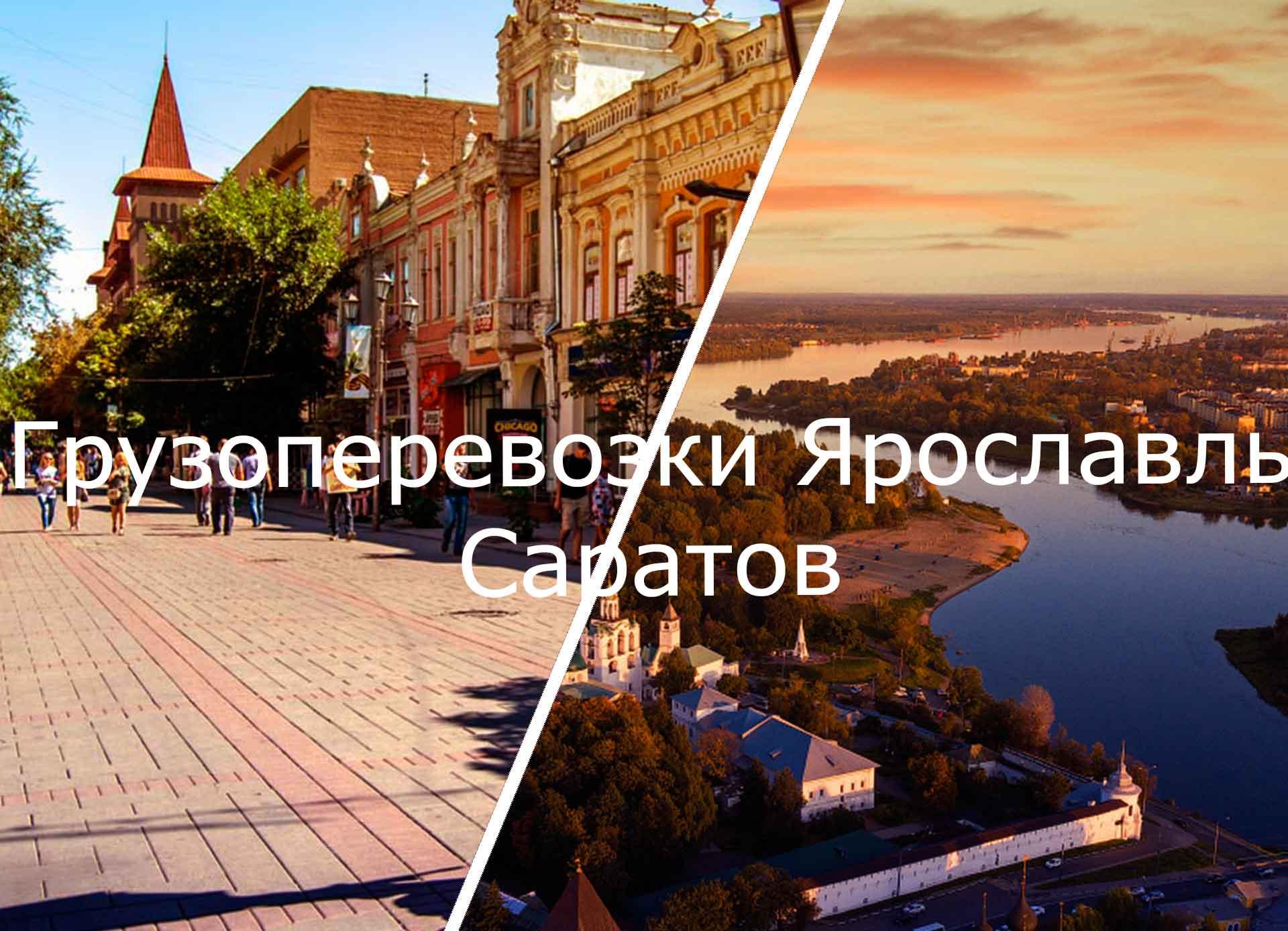 грузоперевозки ярославль саратов