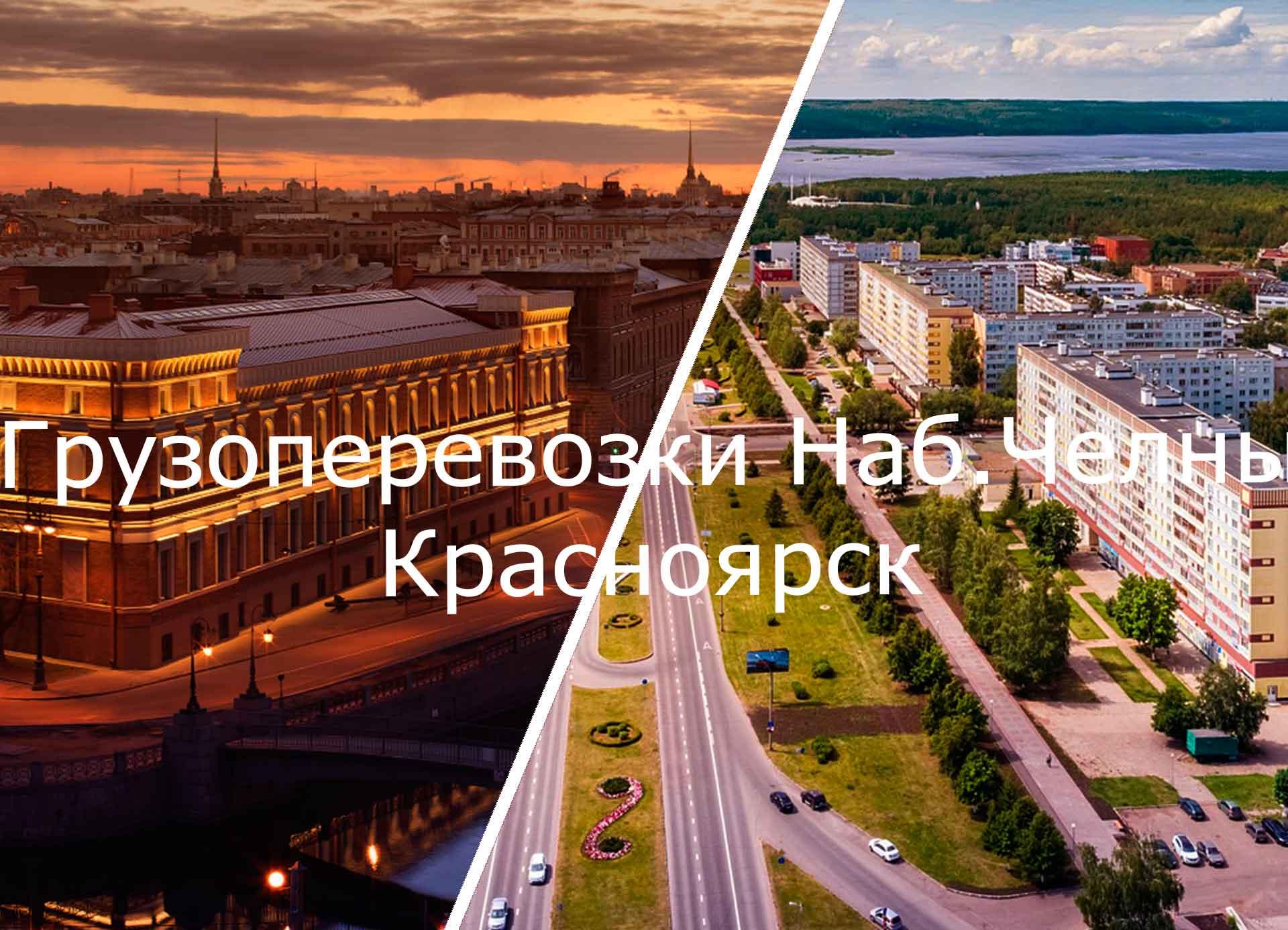 грузоперевозки набережные челны красноярск