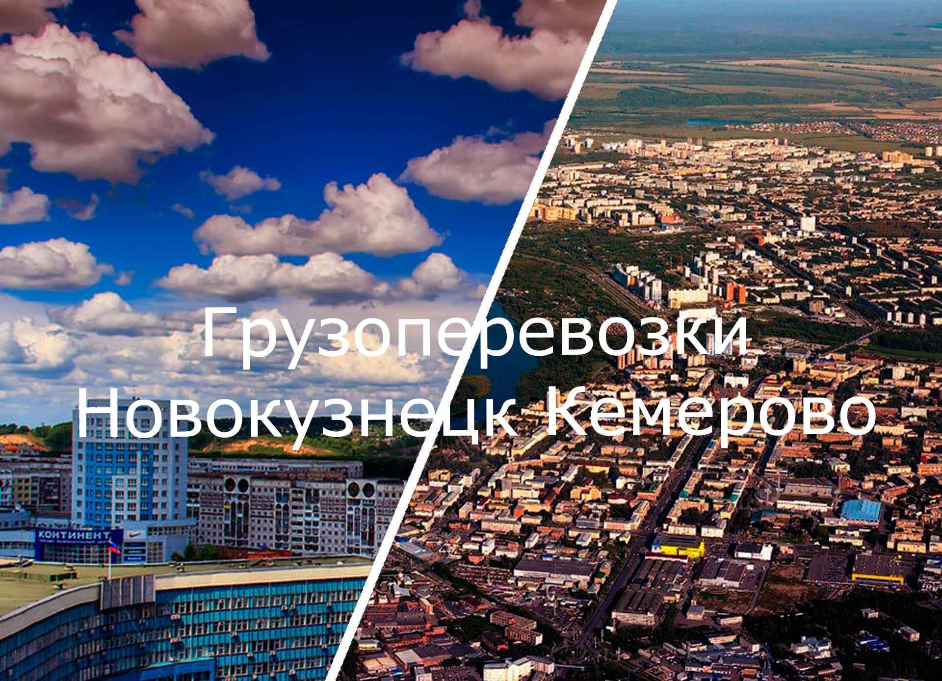 грузоперевозки новокузнецк кемерово