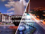 грузоперевозки новокузнецк краснодар