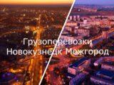 грузоперевозки новокузнецк межгород