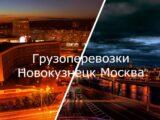 грузоперевозки новокузнецк москва