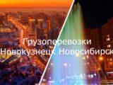 грузоперевозки новокузнецк новосибирск
