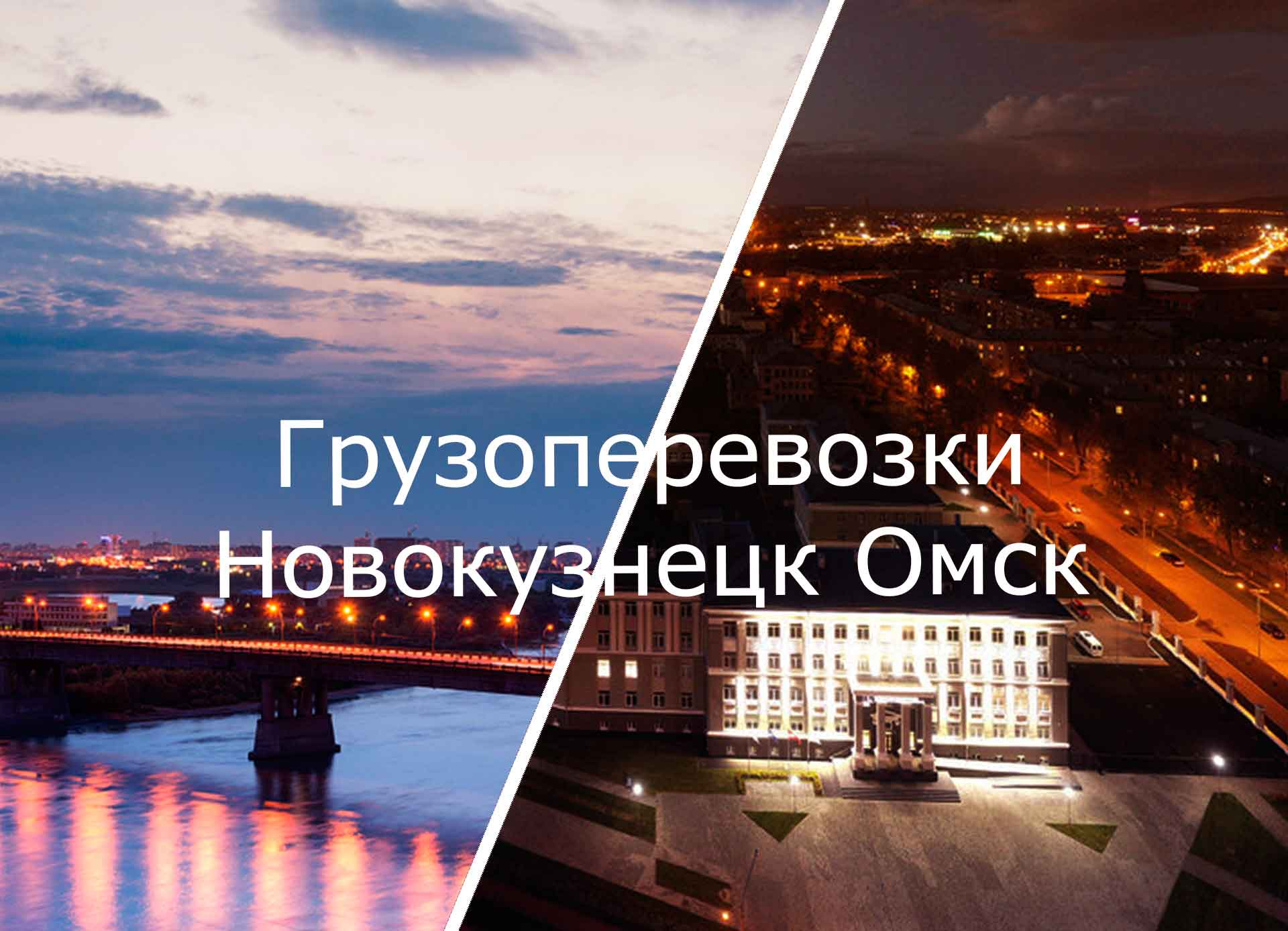 грузоперевозки новокузнецк омск