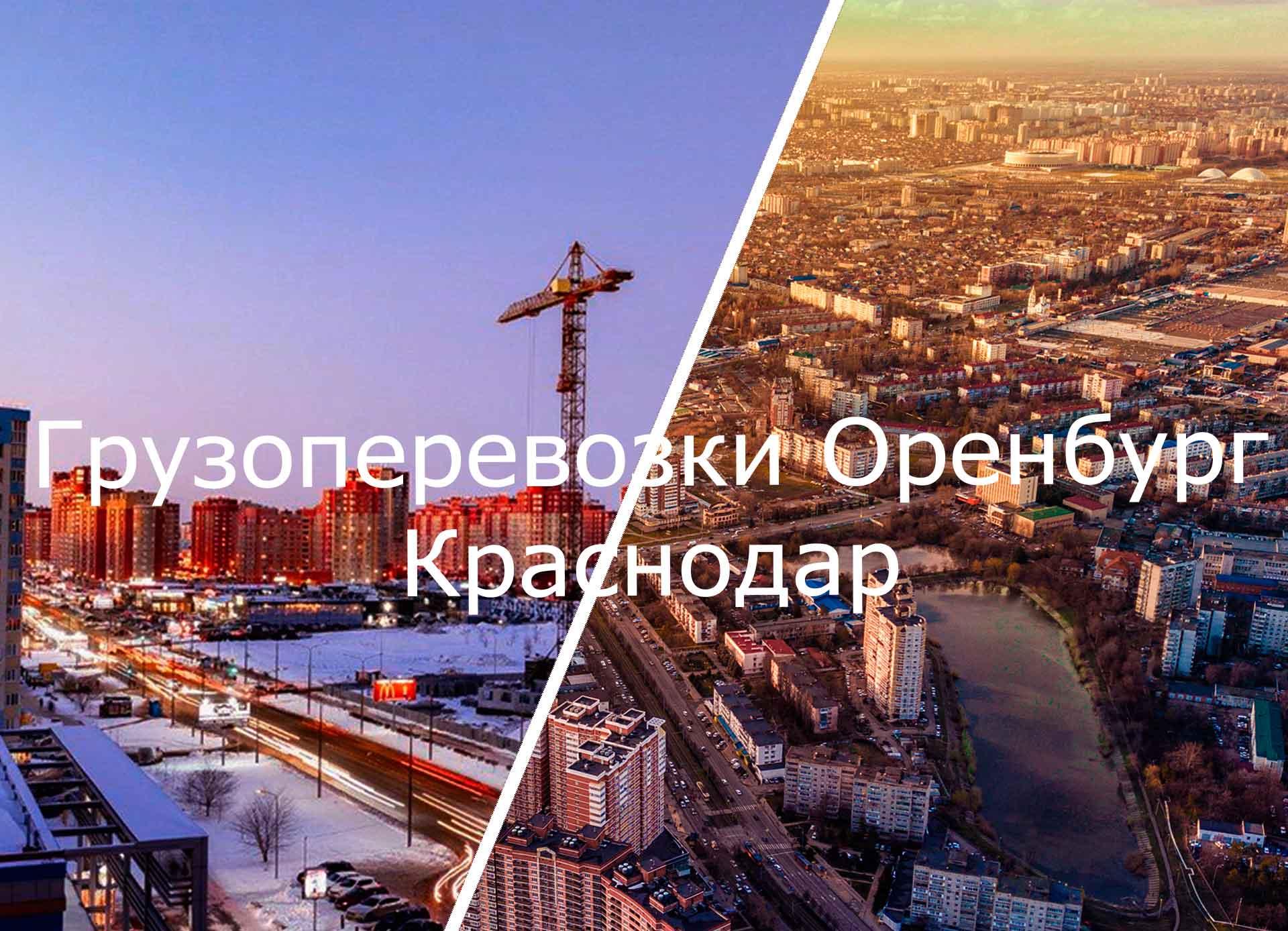 грузоперевозки оренбург краснодар