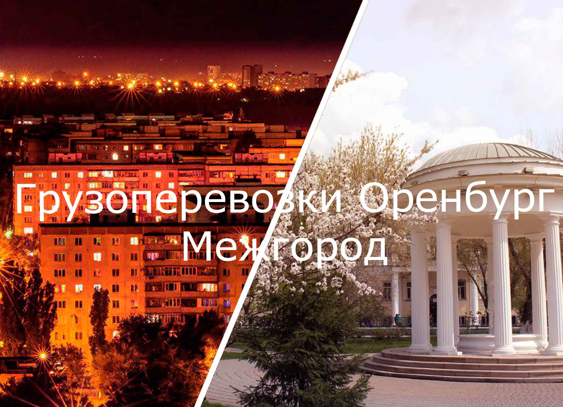 грузоперевозки оренбург межгород