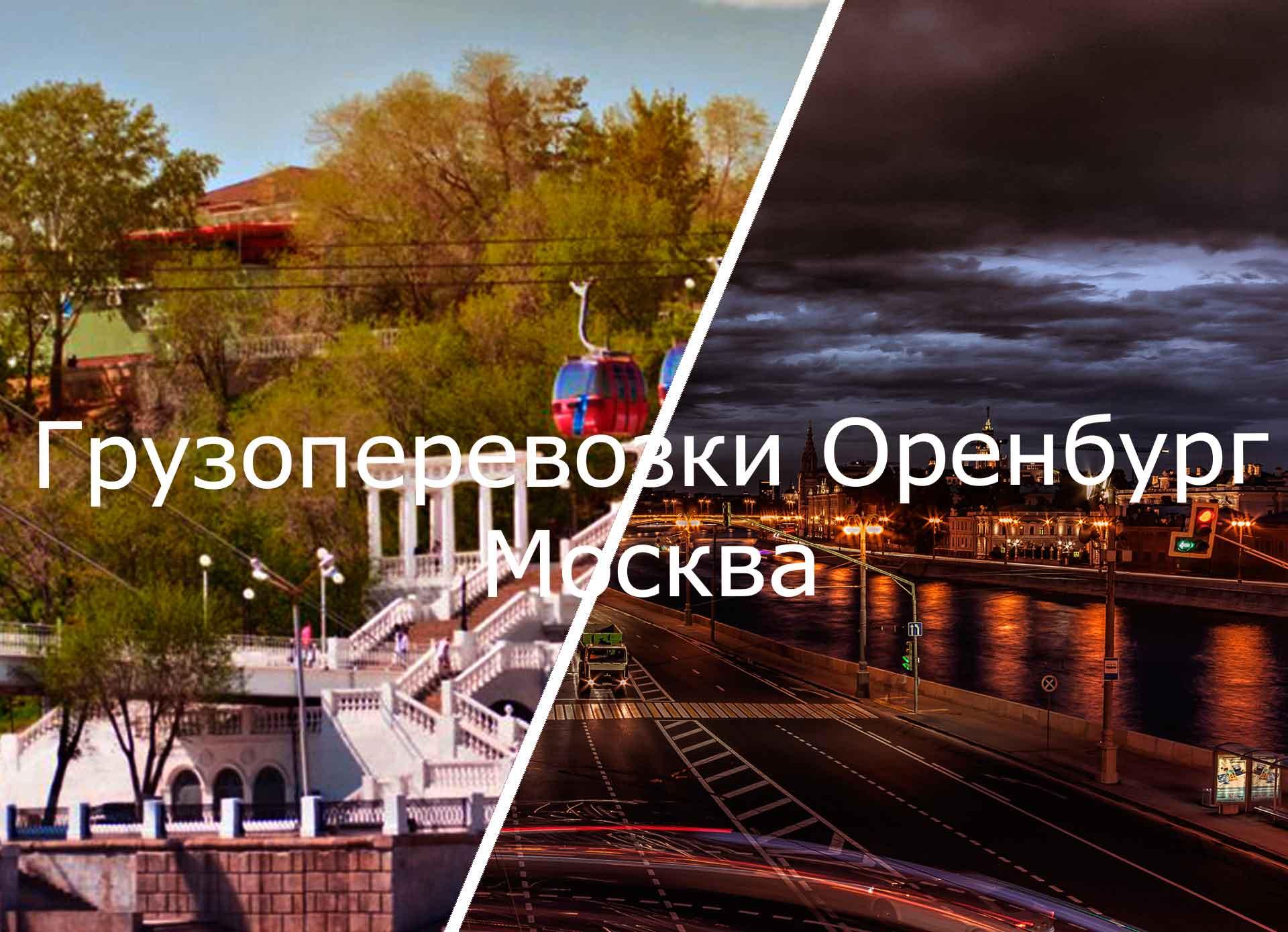 грузоперевозки оренбург москва