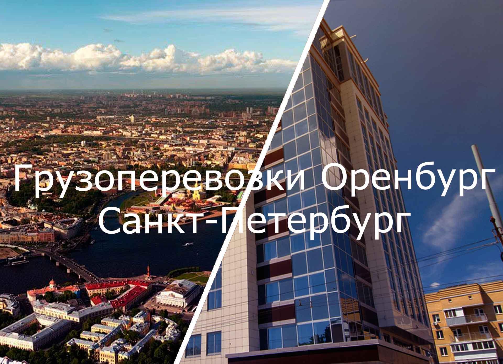 грузоперевозки оренбург санки петербург