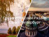 грузоперевозки рязань санкт петербург