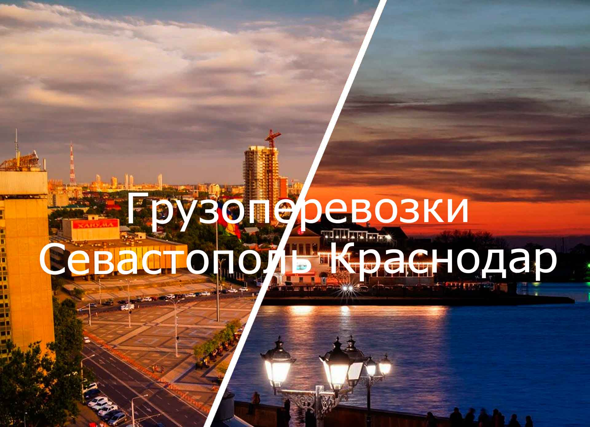 грузоперевозки севастополь краснодар