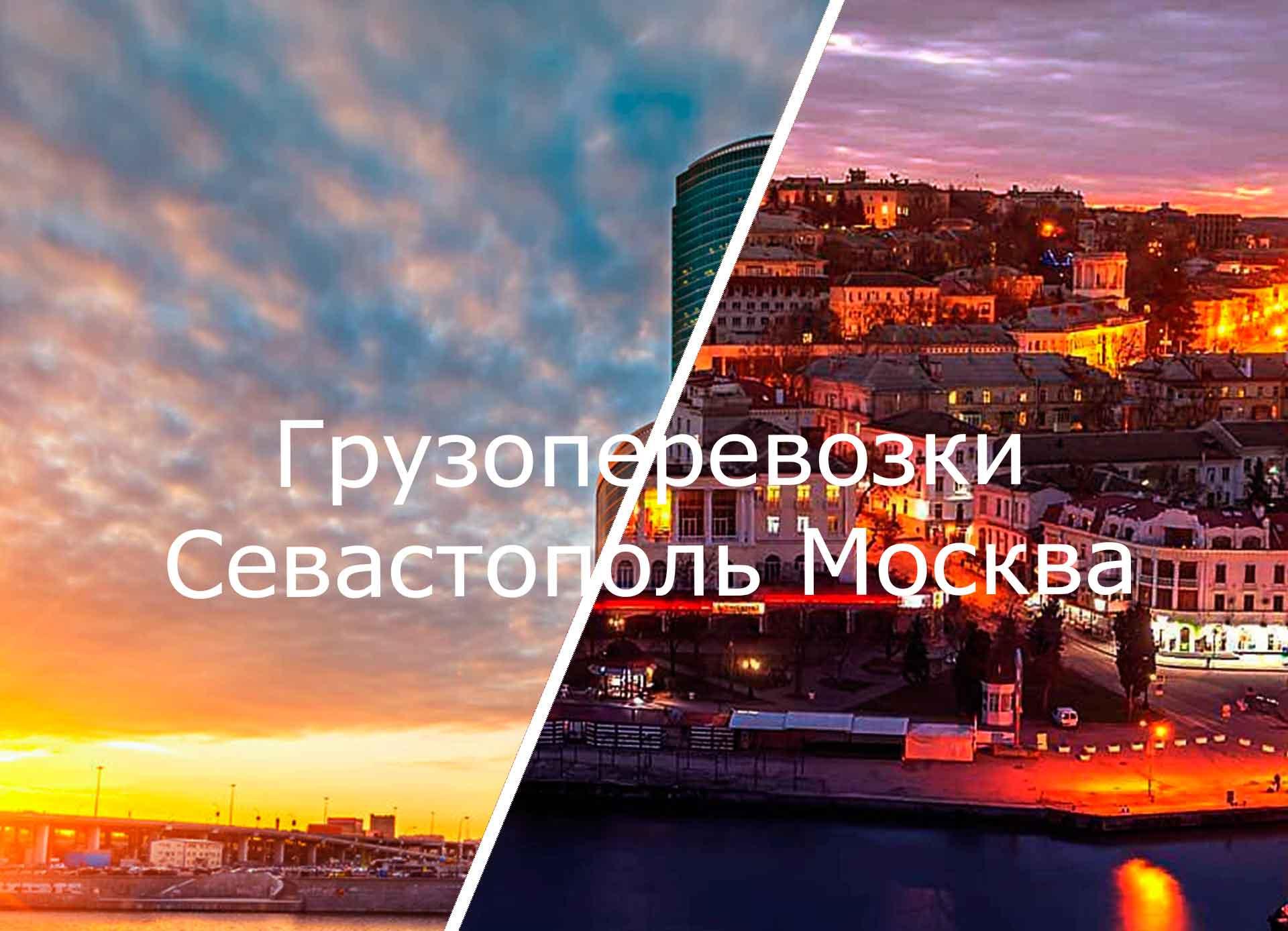 грузоперевозки севастополь москва