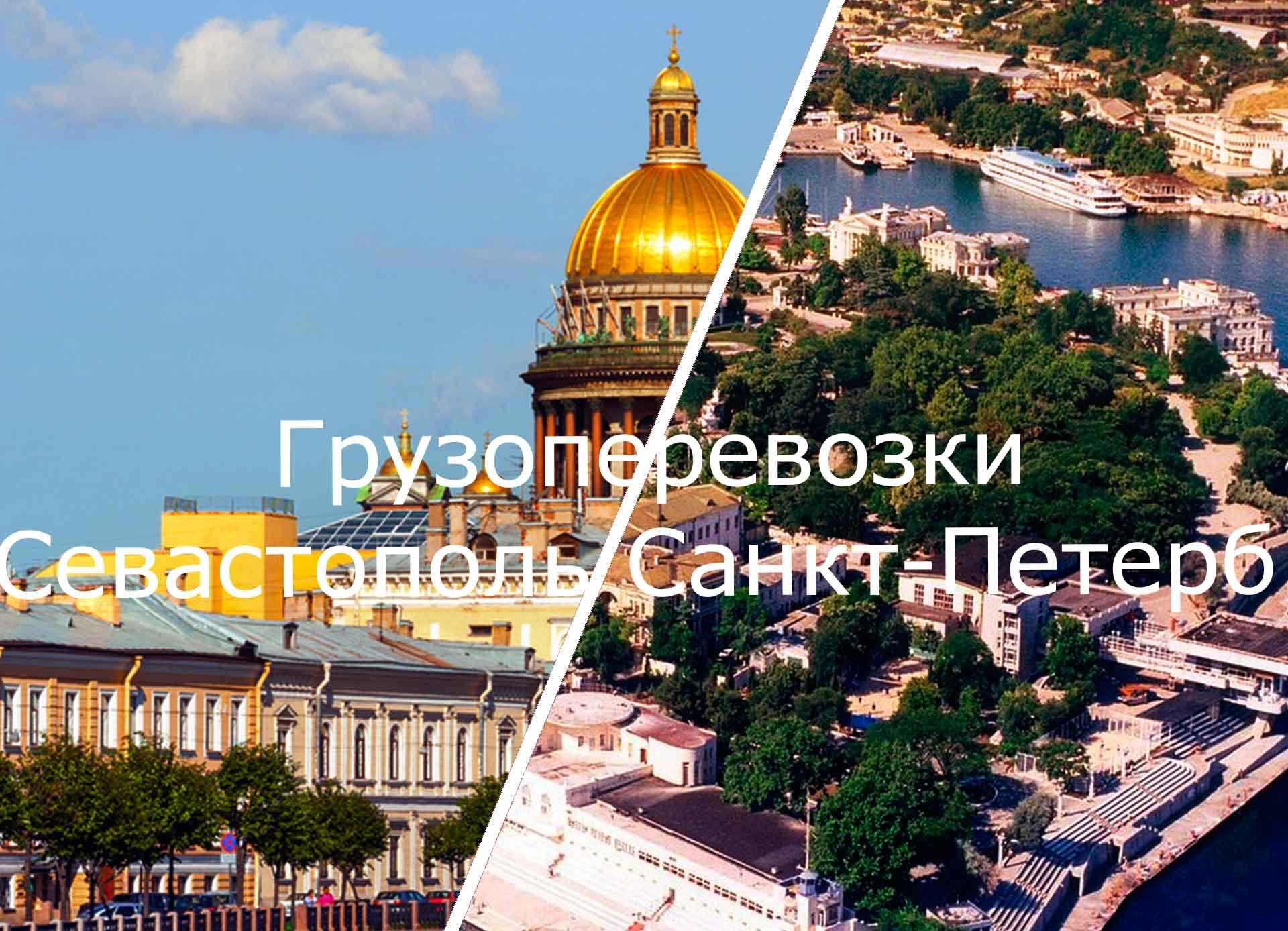 грузоперевозки севастополь санкт петербург