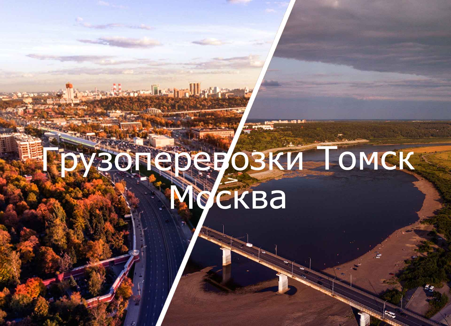 грузоперевозки томск москва
