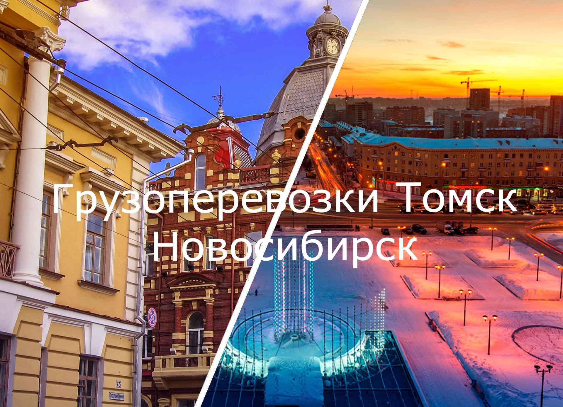 грузоперевозки томск новосибирск