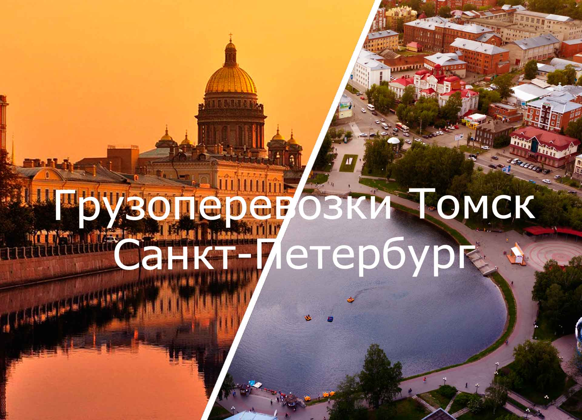 грузоперевозки томск санкт петербург