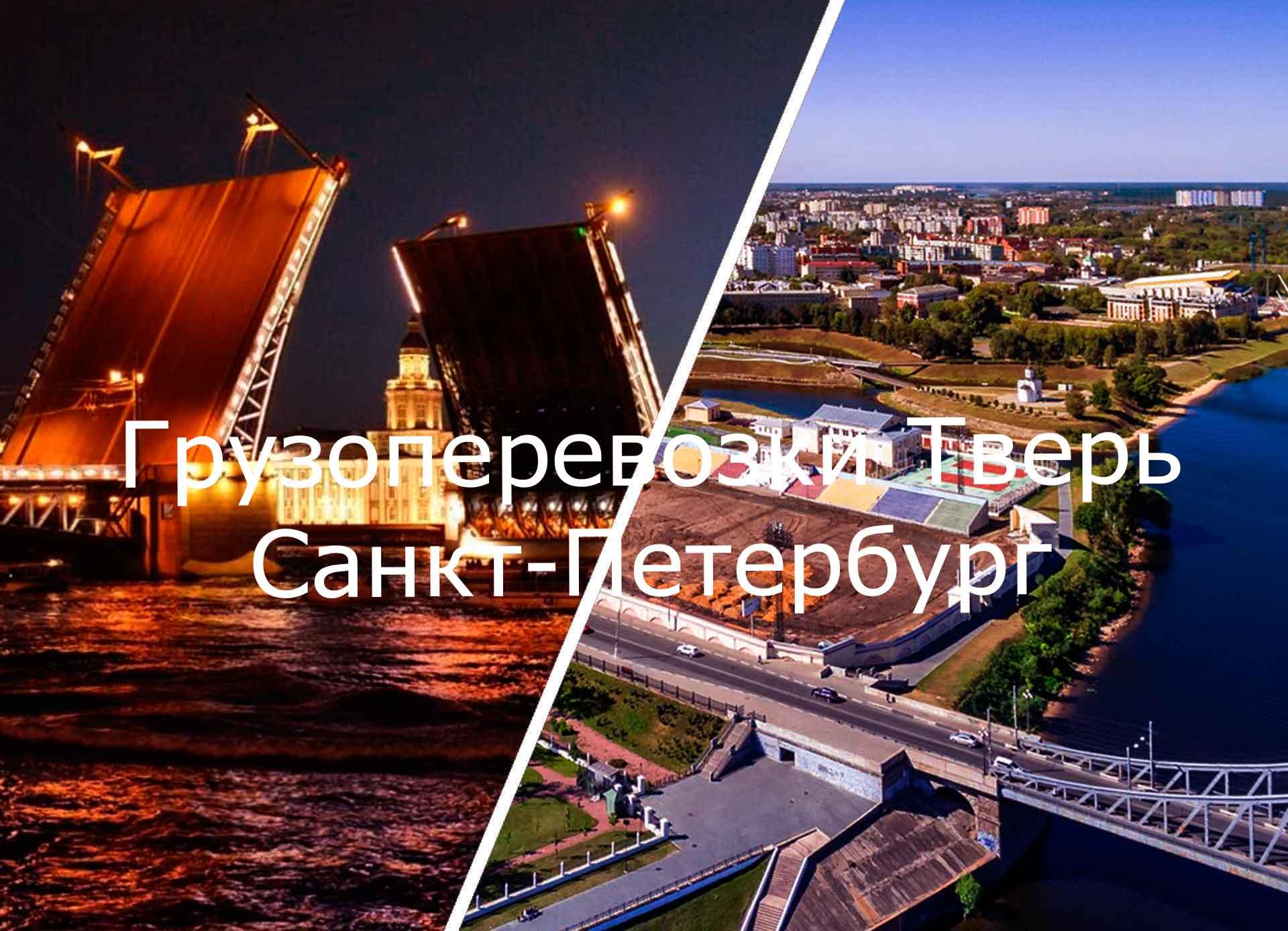 грузоперевозки тверь санкт петербург